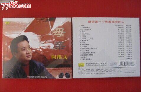 全新未拆【原装正版cd】阎维文母亲献给每一个热爱母亲的人