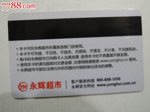 永辉超市积分卡�z*_永辉超市会员卡