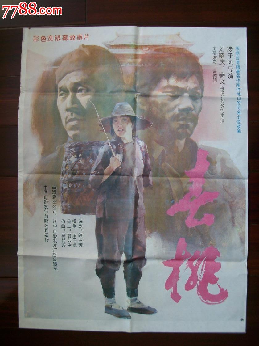 刘晓庆,姜文主演电影海报《春桃》