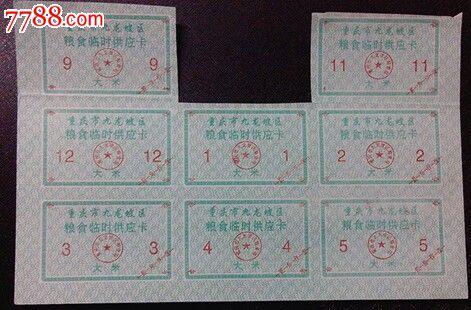重庆九龙坡区粮食临时供应卡(大米)