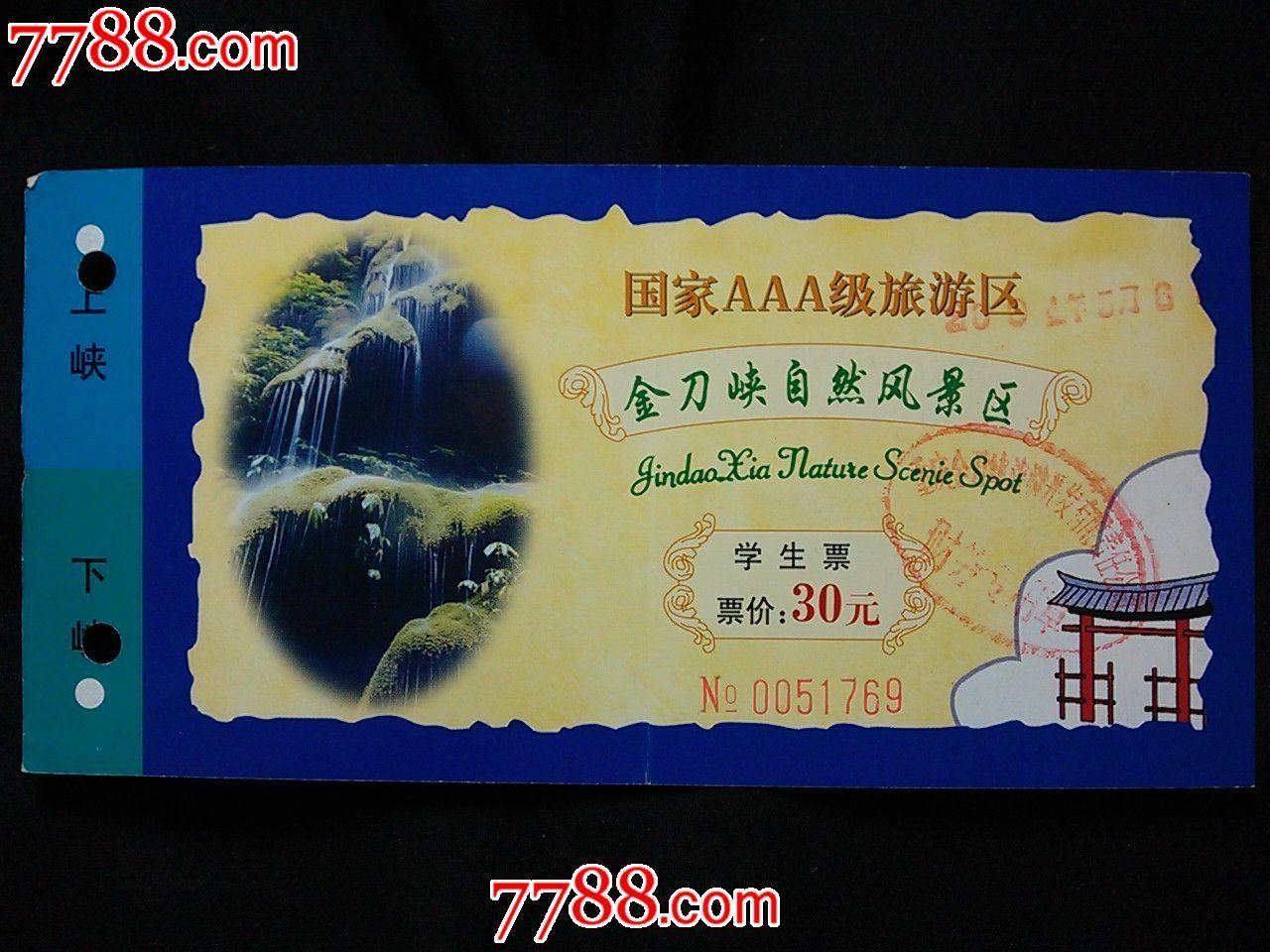旅游門票:重慶金刀峽自然風景區!