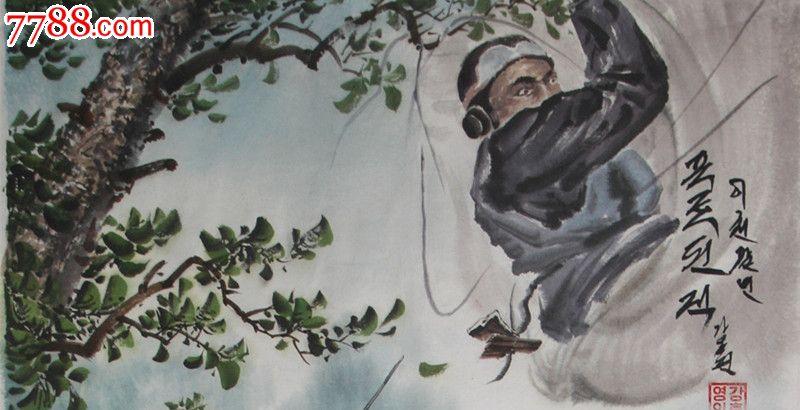朝鲜人民画家姜勋英宣传画叛国贼_第4张_7788收藏__中国收藏热线图片