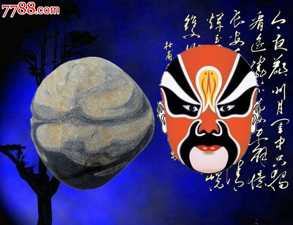 脸谱/手玩石/天然长江石/原石/画面石/奇石