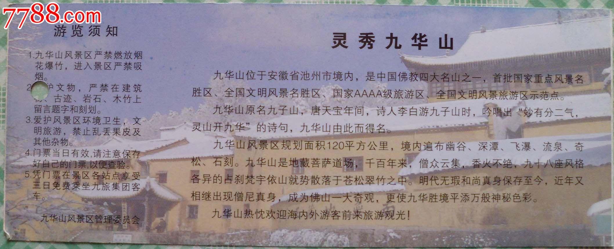 安徽省九华山风景区门票-莲花佛国.打孔