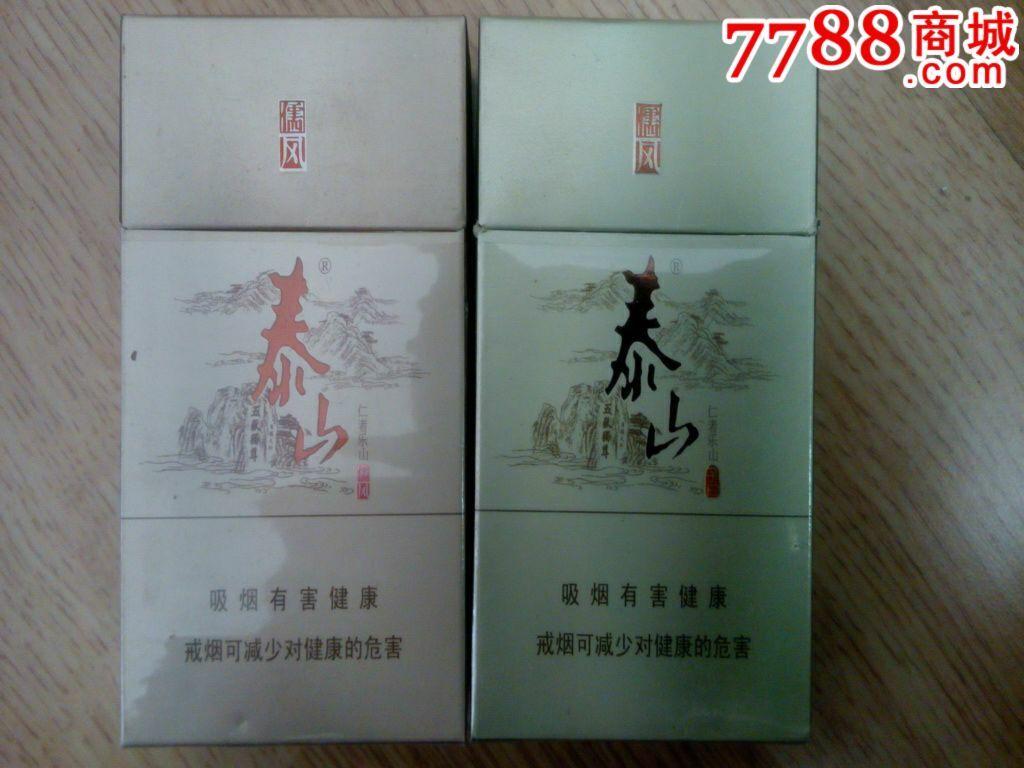 09版【儒风泰山】2种不同
