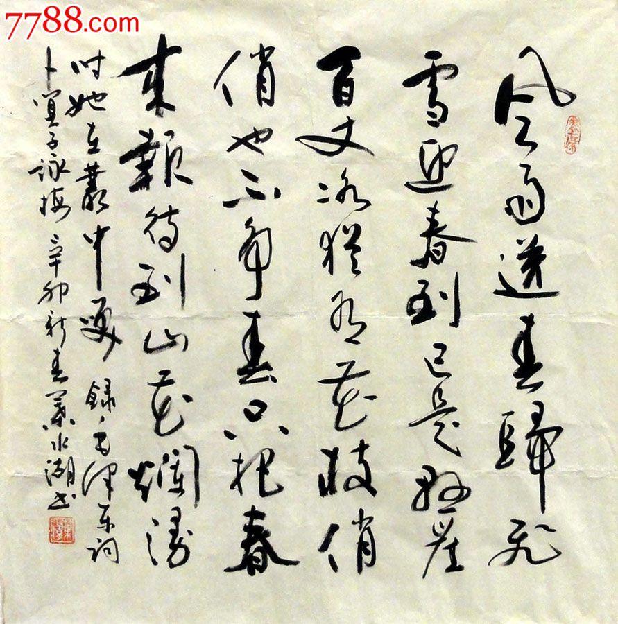 l-m1146名家收藏叶水湖四尺斗方书法作品【卜算子.咏梅】图片