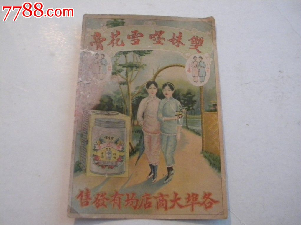 0000元【新艺城】_第1张_7788收藏__中国收藏热线