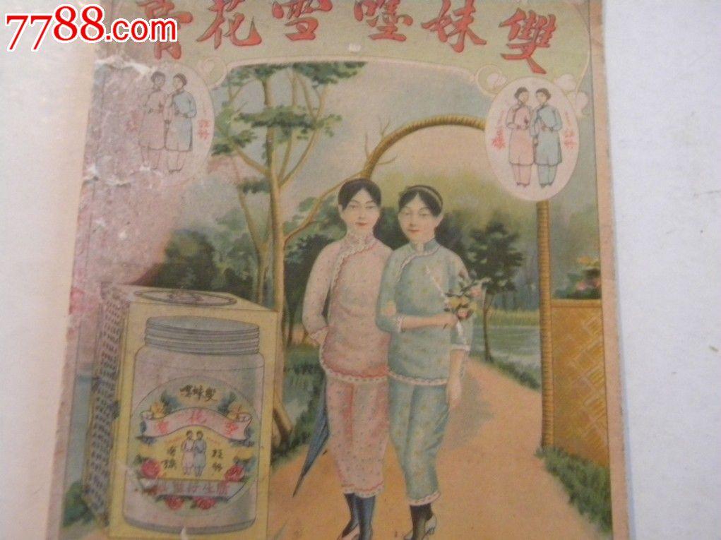 0000元【新艺城】_第3张_7788收藏__中国收藏热线