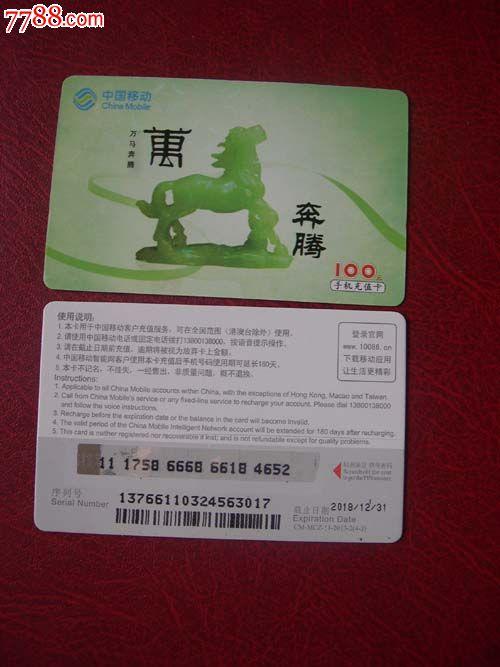 羊羊得意手机充值卡_店内编号:03 品种: ip卡/密码卡-ip卡/密码卡 属性: 手机充值卡