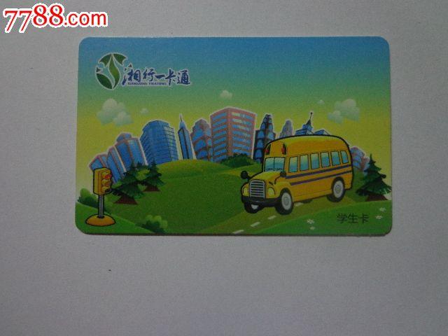 学生一卡通_湘行一卡通学生公交卡