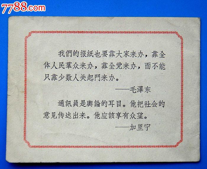 65年新华日报编辑部通讯员聘书