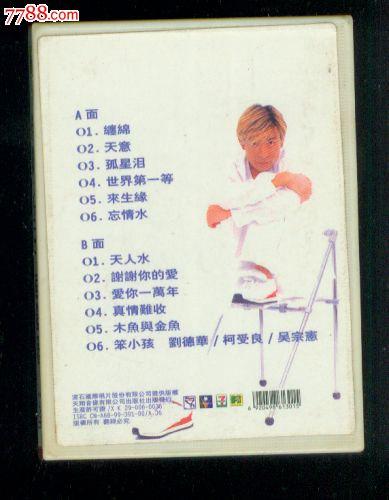 (老磁带/老录音带)刘德华→王子缠绵_第2张_7788收藏__中国收藏热线