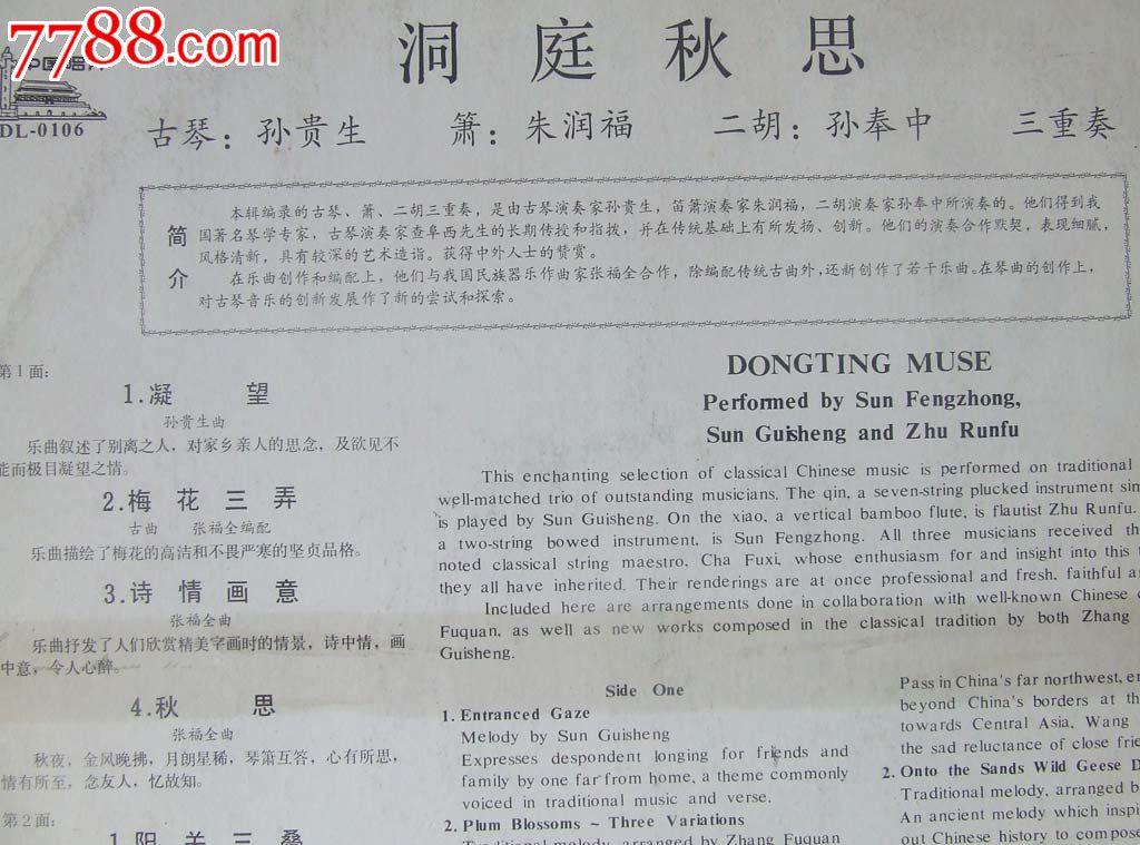 梅花三弄,阳关三叠(乐曲,古琴,箫,二胡三重奏,孙贵生古琴)早期中国