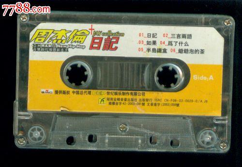 (老磁带/老录音带)周杰伦→日记【缘为书来】_第1张_7788收藏__中国
