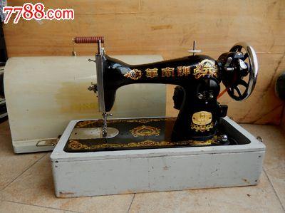 老机器,华南牌手提电动缝纫机
