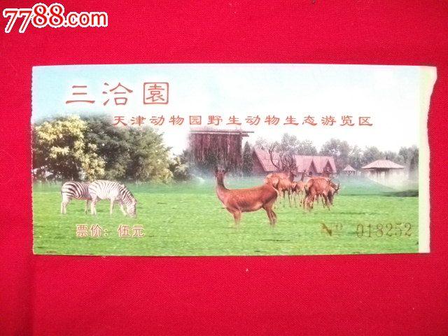 三洽园天津动物园野生动物生态游览区