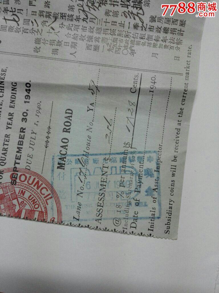 上海捐粹.9�(yi&�l$zd�_上海公共租界工部局1940年(秋)市政总捐收据