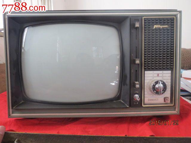 【飛躍牌12d1晶體管黑白電視機】