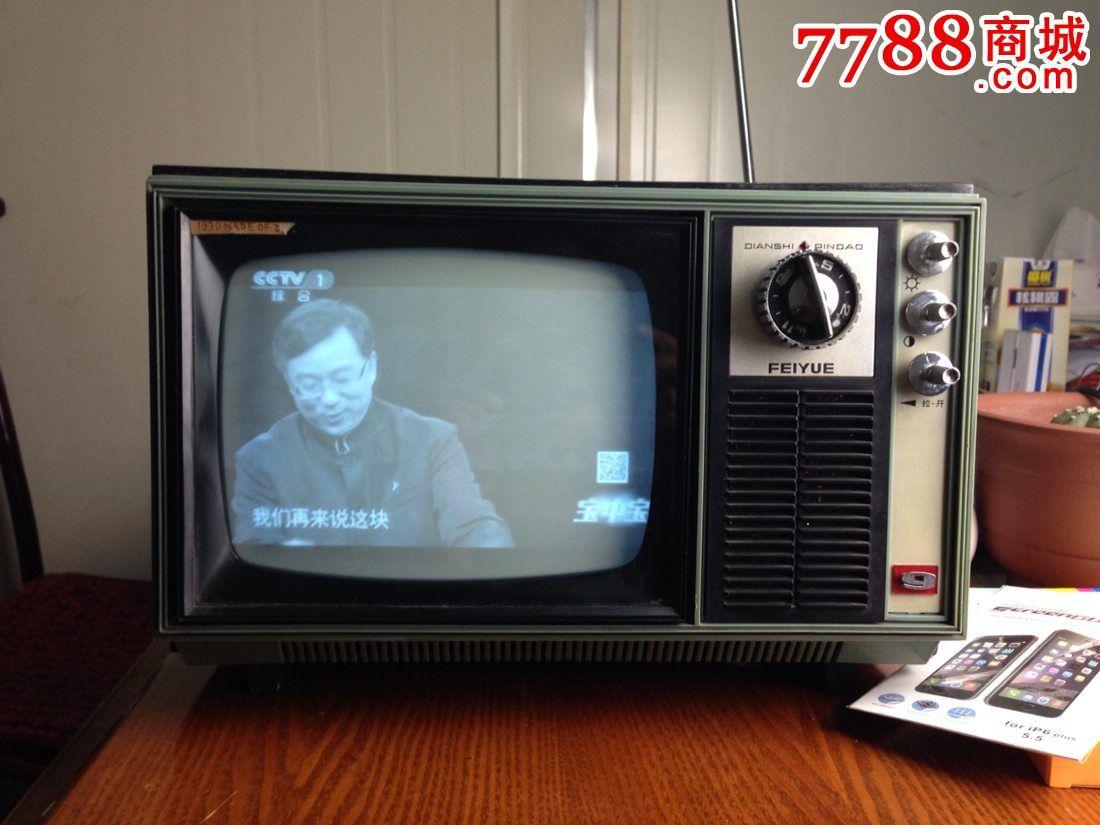 9寸飛躍晶體管黑白電視機