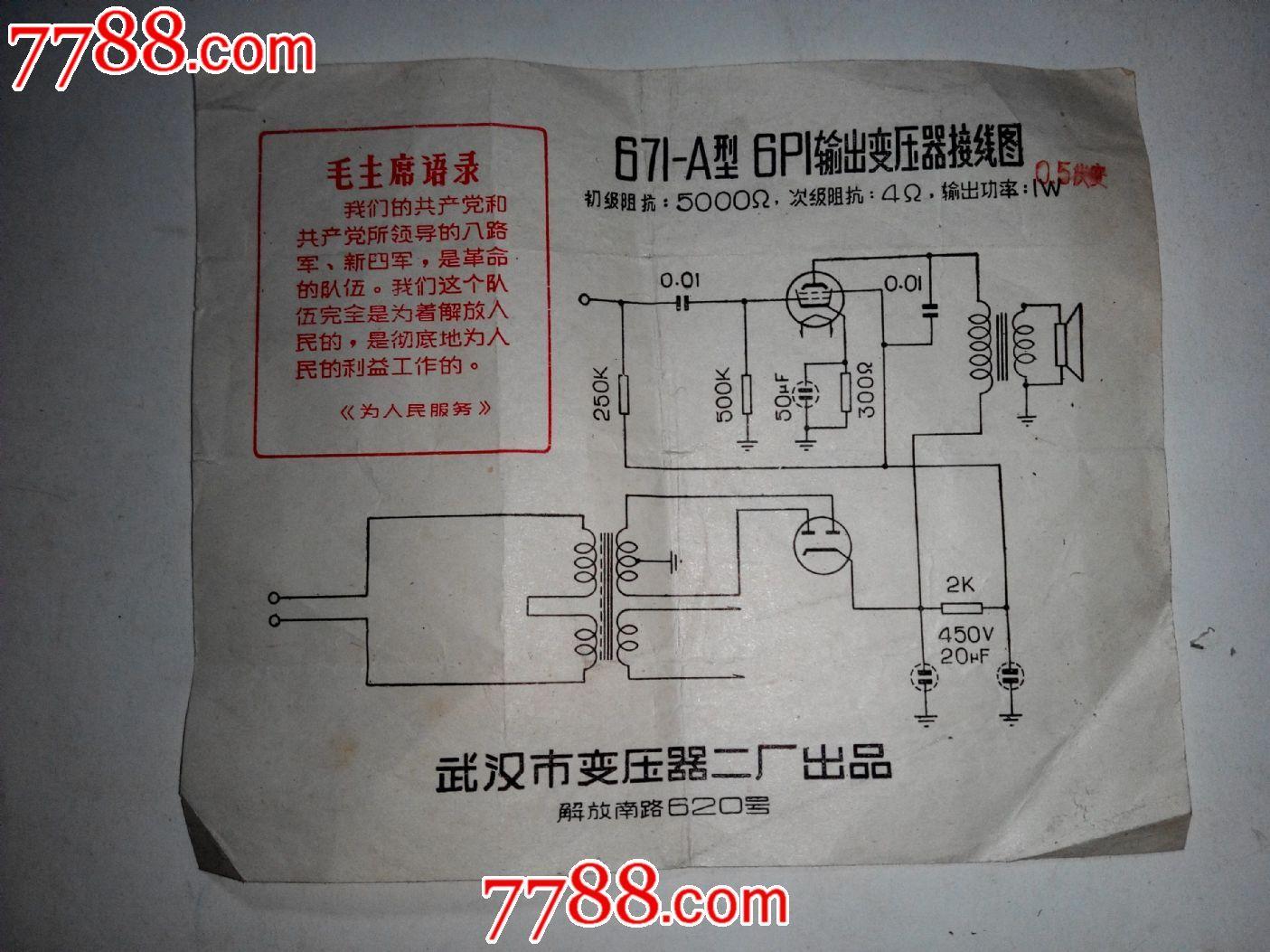 武汉市变压器二厂出品接线图(带语录)