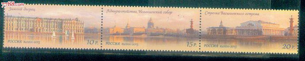 品种: 欧洲邮票-欧洲邮票 属性: 东欧邮票,,2010-2019年,,俄罗斯,,三