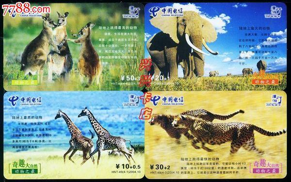 电话收藏卡湖南电信200卡动物之最4全