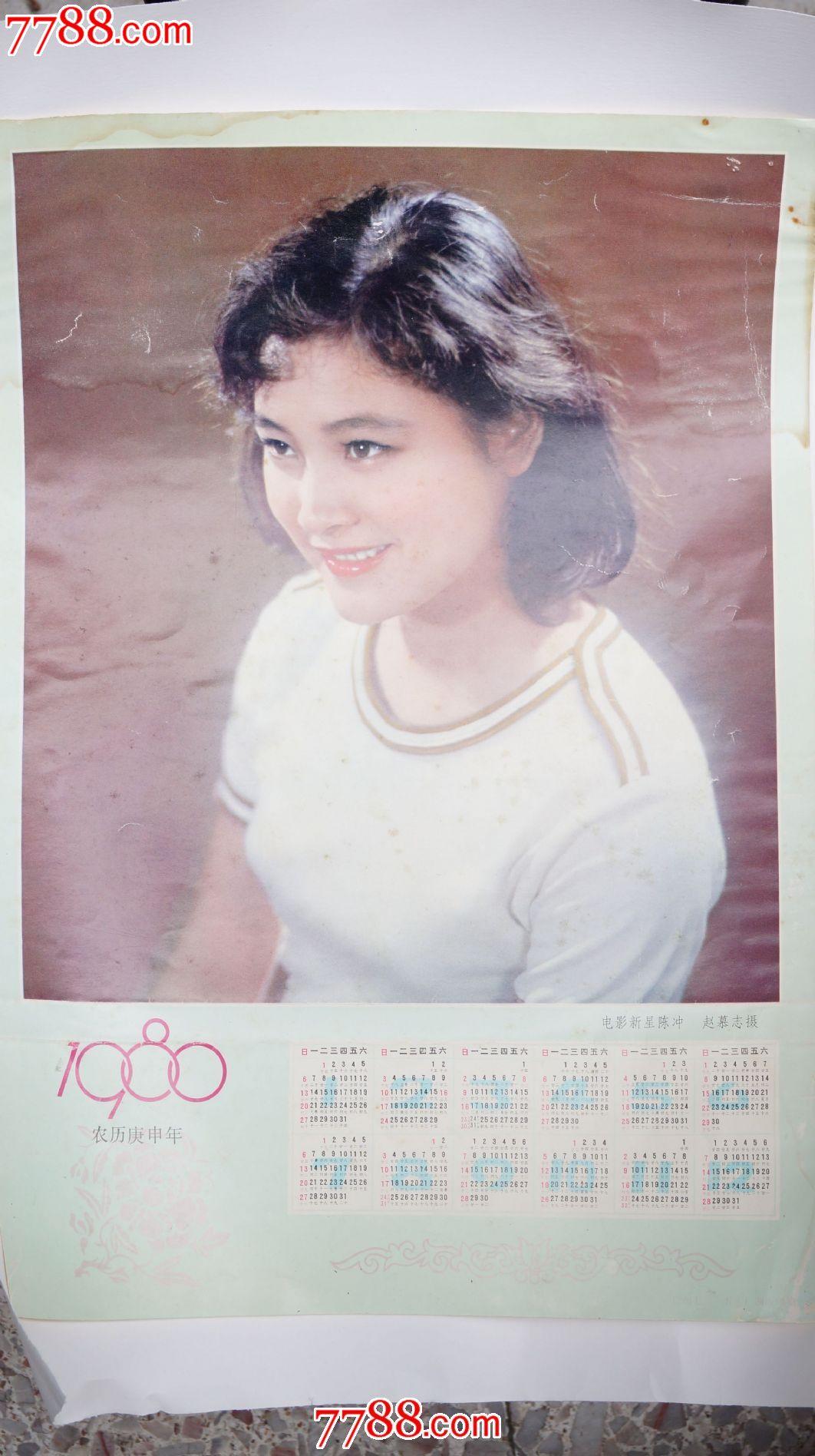 店内编号:au1980 品种: 挂历/台历-挂历/台历 属性: 挂历,,80-89年