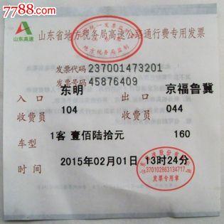 省地方税务局�y�j9�^�_山东省地方税务局高速公路通行费专用发票
