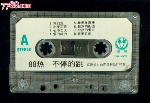 (老磁带/老录音带)88热不停的跳---迪斯科