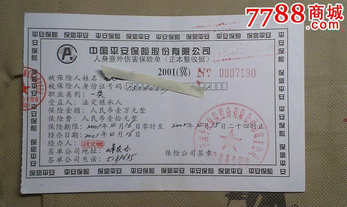人身不测损伤保管单1张,中国装置然保管股份拥有限公司.