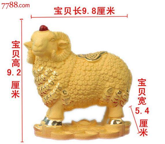招财绒沙金羊吉祥富贵羊摆件包邮