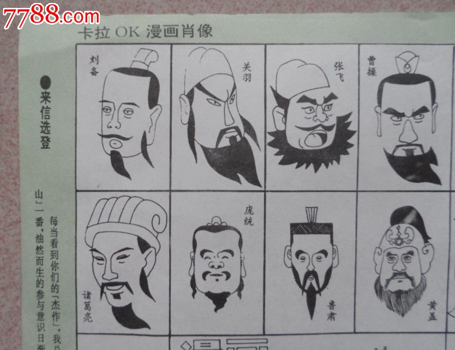 漫画,三国演义人物脸谱
