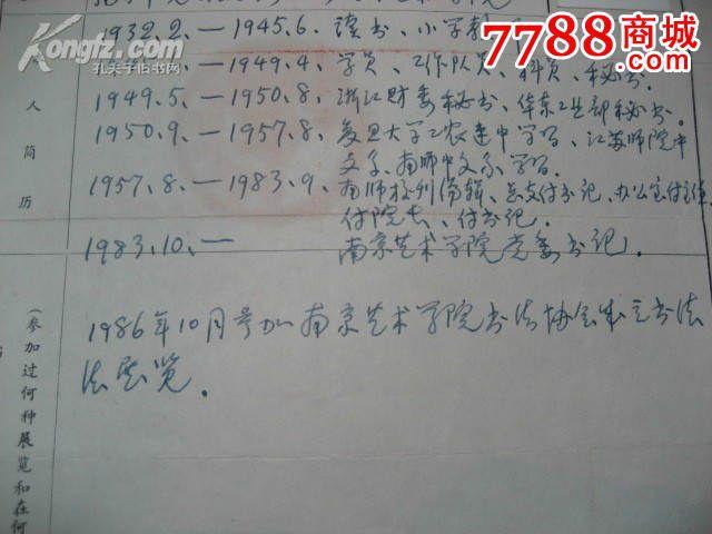 八十年代《江苏省直属系统书法协会入会申请表》----马和顺手迹图片