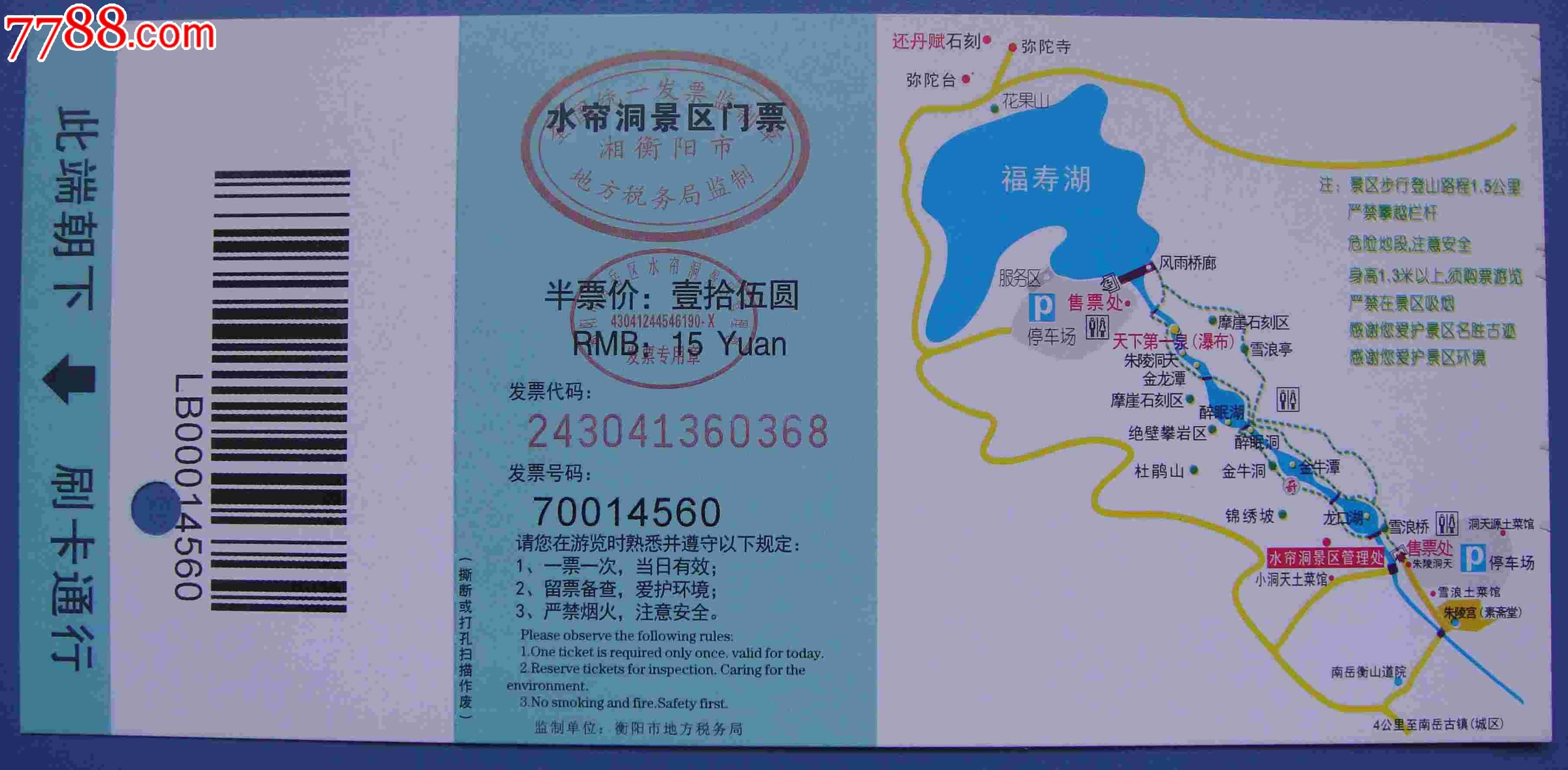 南岳衡山水帘洞景区