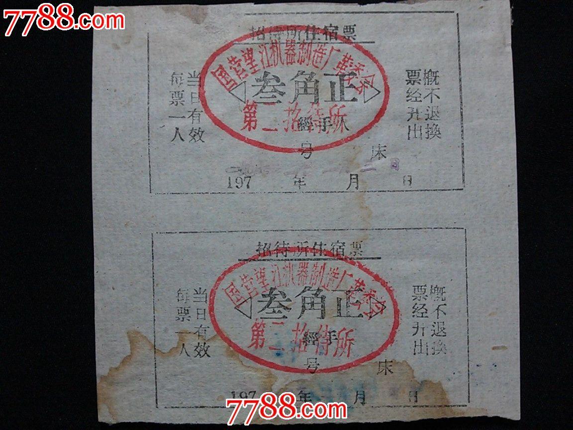 国营望江机器制造厂第二招待所住宿发票【盖革委会鲜章】!