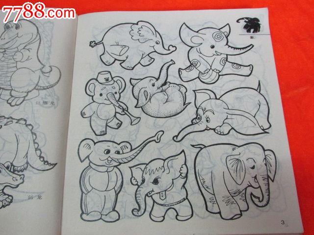1000个小动物画集(采用图案,装饰,卡通等画法绘编而成