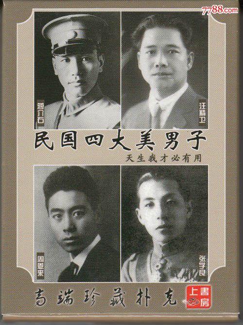 民國四大美男子圖片