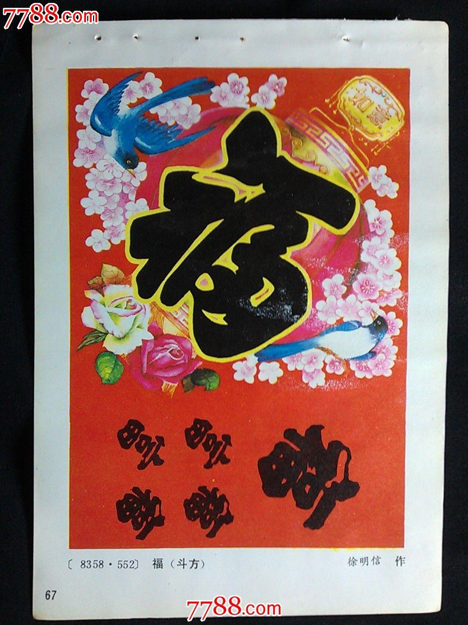 收藏老年画圆您怀旧梦:《福》山东版年画【1986年32开图片