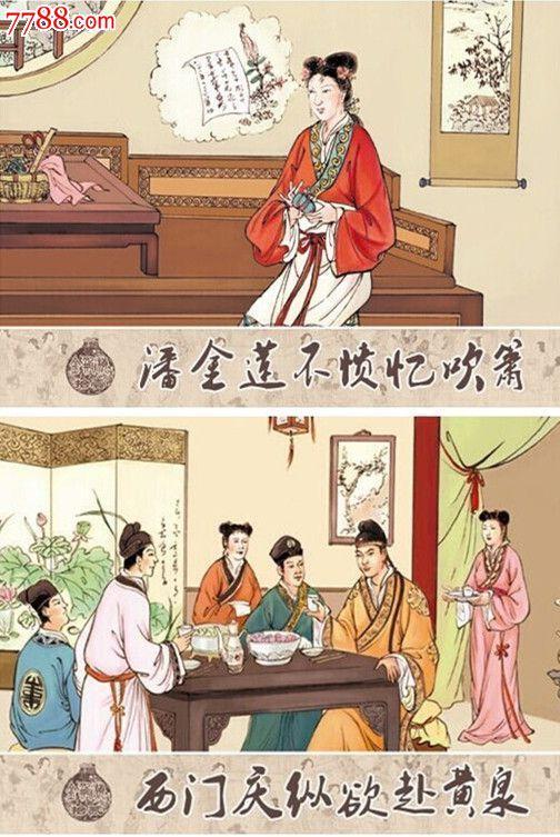 门庆和潘金莲漫画_85折现货包邮--潘金莲不愤忆吹箫·西门庆纵欲赴黄泉