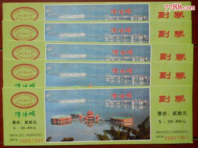 槽渔滩风景区门票5张(全品)