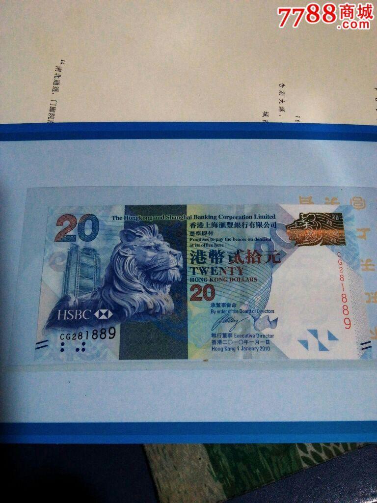 香港中秋纪念钞