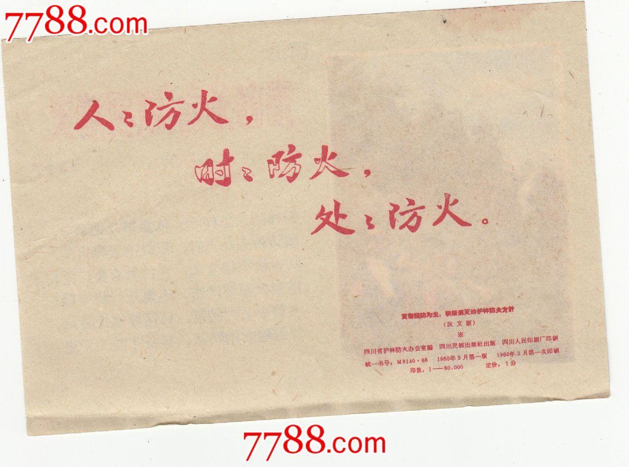 森林防火-se29113692-年画/宣传画-零售-7788收藏