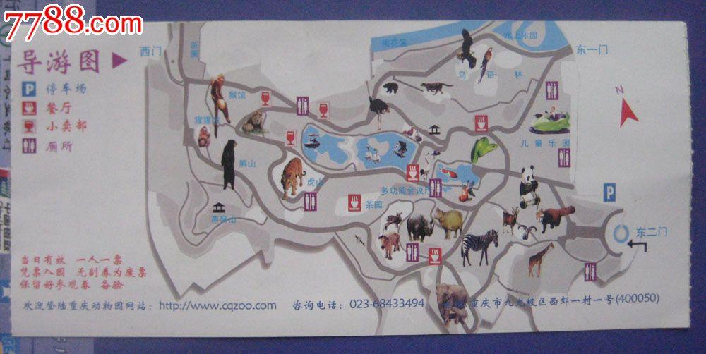 重庆市动物园门票一张