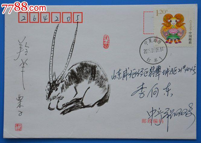 宁夏海原·红羊手绘实寄封_价格25.