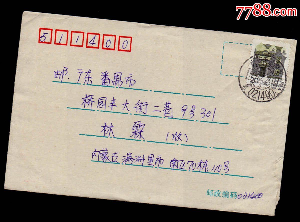 邮编_上海民居封带信—内蒙古满洲里双文邮编戳