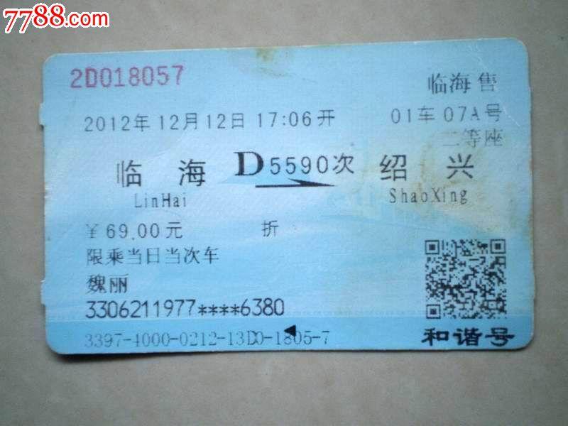 临海�9d_12.12】临海-绍兴(d5590次)_价格1.