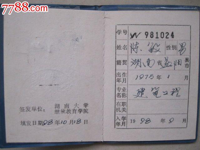 湖南大学函授学生证