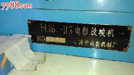16毫米胶片老电影放映机二台(议价)