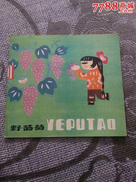 野葡萄-se29334074-连环画/小人书-零售-7788收藏图片