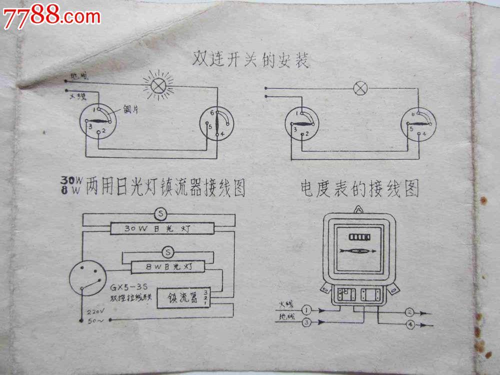 收音机周律表.日光灯.电度表接线图(说明书)